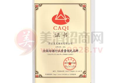 中国白酒行业质量领先品牌