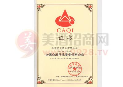 全国白酒行业质量领军企业
