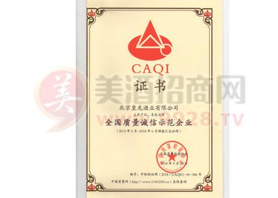 全国质量诚信示范企业证书