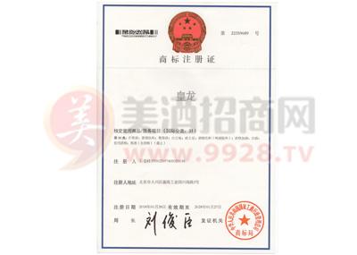 皇龙商标注册证