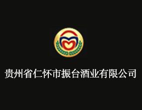 贵州省仁怀市振台酒业有限公司