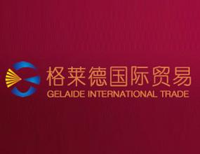 青岛格莱德国际贸易有限公司