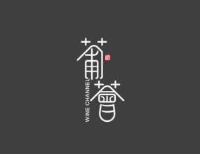 深圳市葡荟酒业有限公司