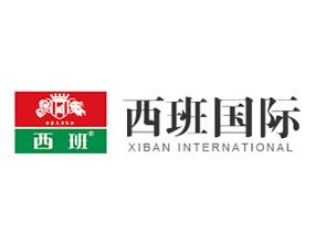 西班國際投資控股(湖南)有限公司
