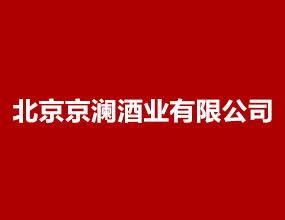 北京京瀾酒業有限公司