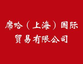 席哈(上海)國際貿易有限公司