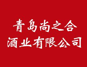 青岛尚和之合酒业有限公司