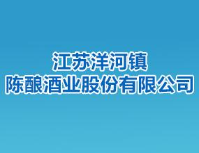 江苏洋河镇陈酿酒业股份有限公司