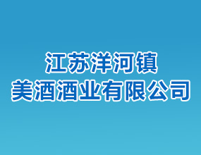 江苏洋河镇美酒酒业有限公司