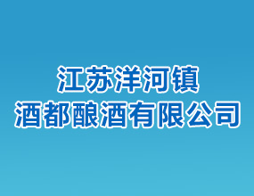 江蘇洋河鎮酒都釀酒有限公司