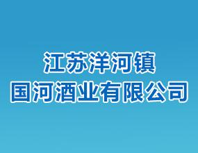 江苏洋河镇国河酒业有限公司