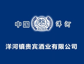 江苏省洋河镇贵宾酒业有限公司