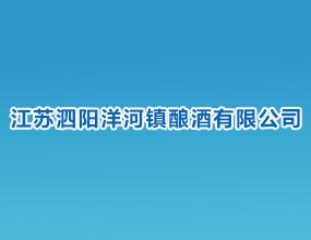 江苏泗阳洋河镇酿酒有限公司