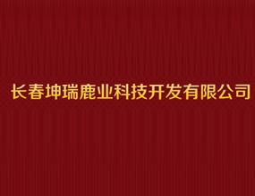 长春坤瑞鹿业科技开发有限公司