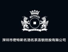 深圳市密特斯名酒名茶连锁控股有限公司