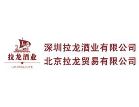 深圳拉龙酒业有限公司