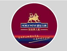 四川老井诺保酒业有限公司