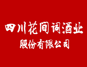 四川花间词酒业股份有限公司