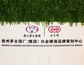 贵州茅台酒厂(全体)白金樽品牌筹谋中央