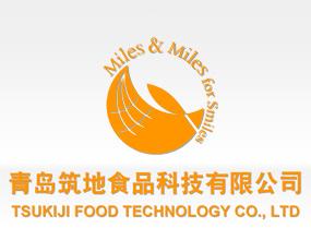 青岛筑地食品科技有限公司