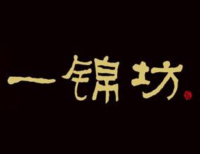 贵州一锦古酿酒业有限公司