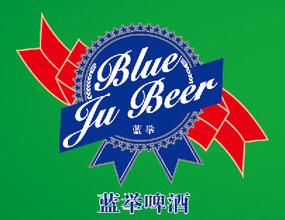 青岛蓝举酒业有限公司
