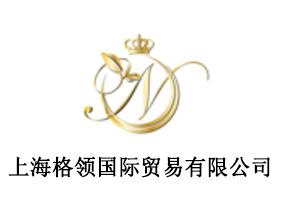 上海格領國際貿易有限公司