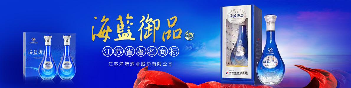 江苏洋府酒业股份有限公司