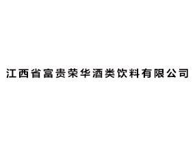 江西省富贵荣华酒类饮料有限公司