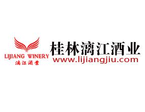 桂林漓江酒业有限公司