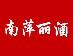 安徽省萍南麗酒業有限公司