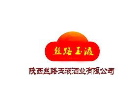 陕西丝路玉液酒业有限公司