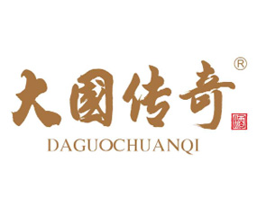 贵州茅台镇大国传奇酒业有限公司