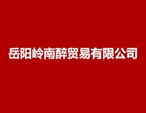 岳陽嶺南醉貿易有限公司