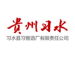 习水县习窖酒厂有限责任公司