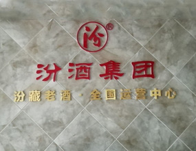 河南酒友酒业有限公司