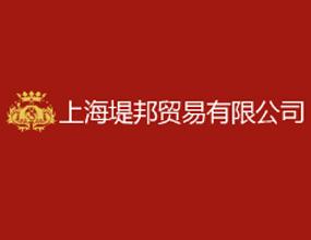 上海堤邦贸易有限公司