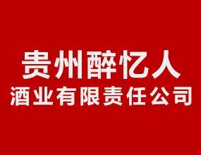 贵州醉忆人酒业有限责任公司