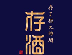 泸州古存酒业有限公司