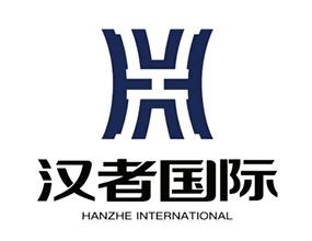 源森漢者(北京)國際貿易有限公司