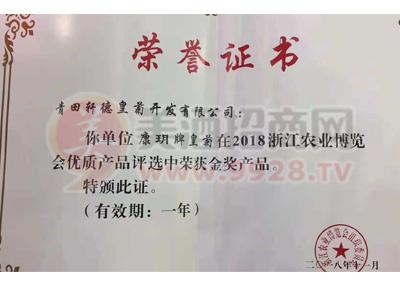 2018浙江农业博览会优质产品金奖荣誉证书