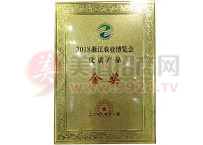 2018浙江农业博览会优质产品金奖