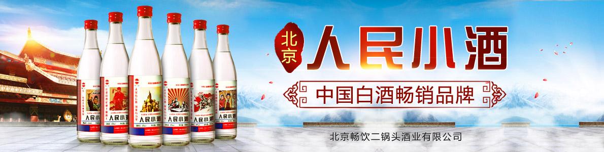 北京畅饮二锅头酒业有限公司