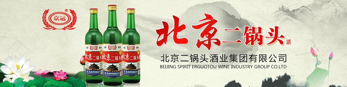 北京二锅头酒业集团有限公司