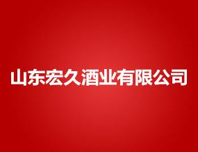 山东宏久酒业有限公司
