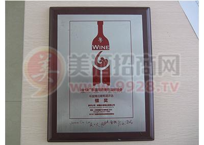 2012广东国际酒类商品展销会年度精品葡萄酒评选银奖