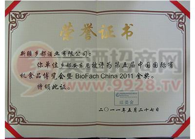 第五届中国国际有机食品博览会金奖