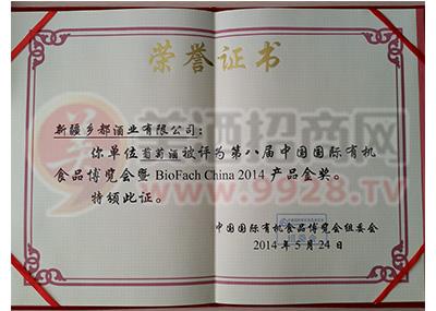 中国知名品牌第八届中国国际有机博览会产品金奖