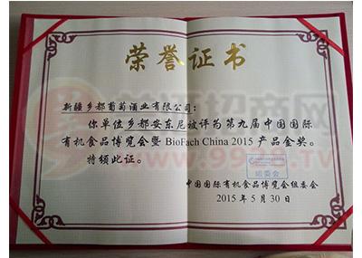 第九届中国国际有机食品博览会产品金奖
