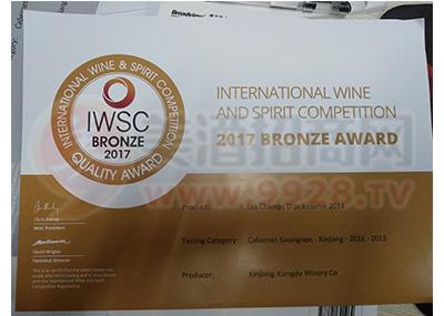 国际葡萄酒暨烈酒大赛2017铜奖